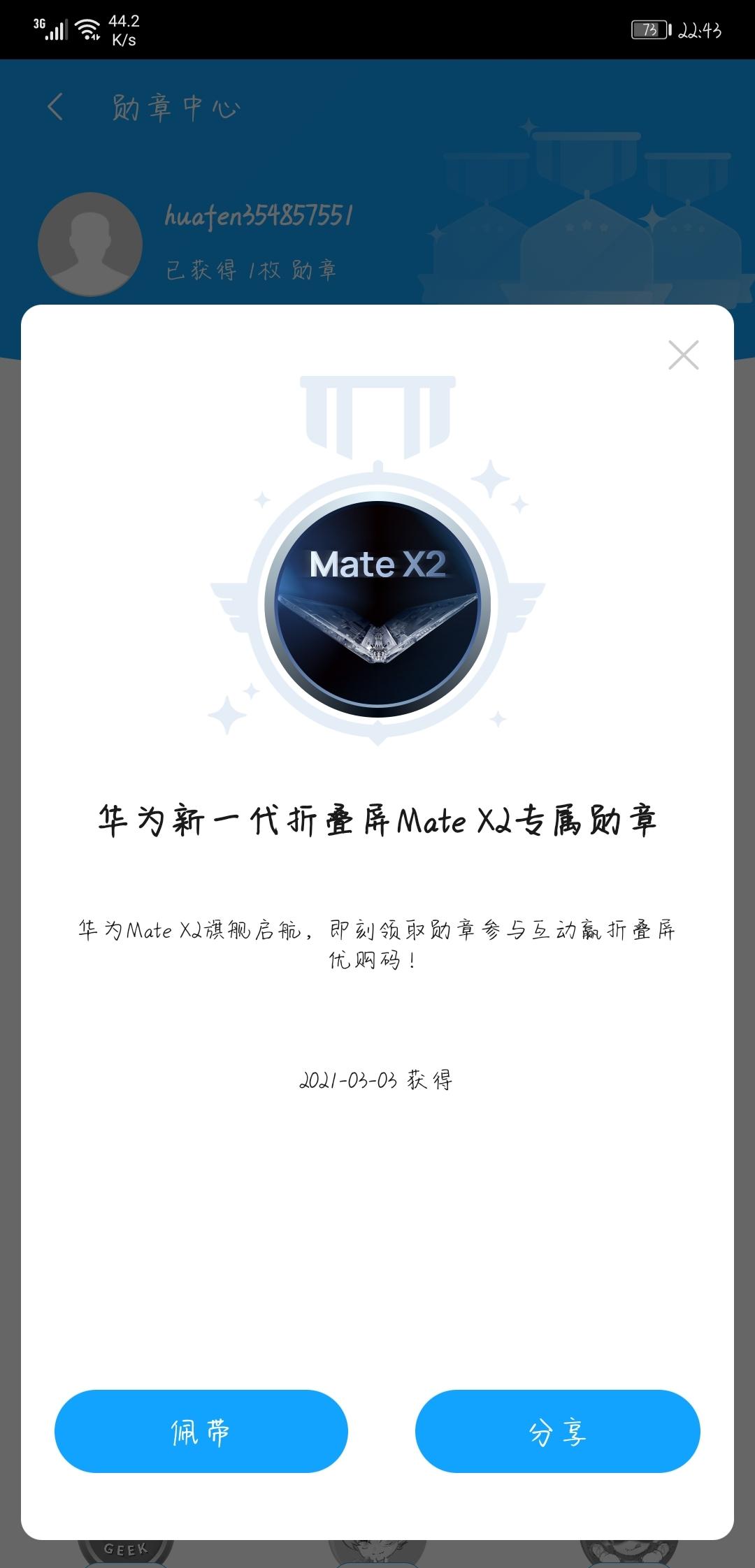 Screenshot_20210303_224339_com.huawei.fans.jpg