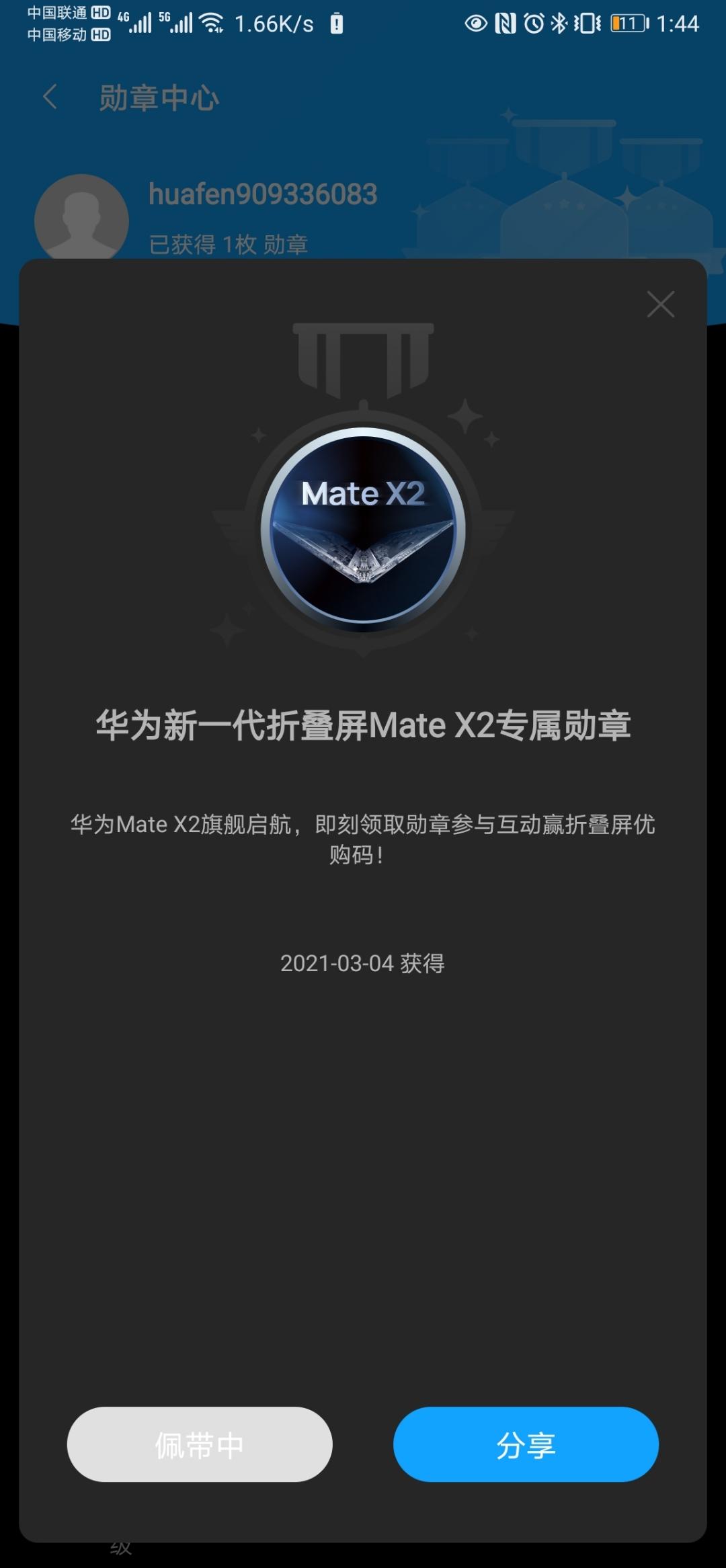 Screenshot_20210304_014431_com.huawei.fans.jpg