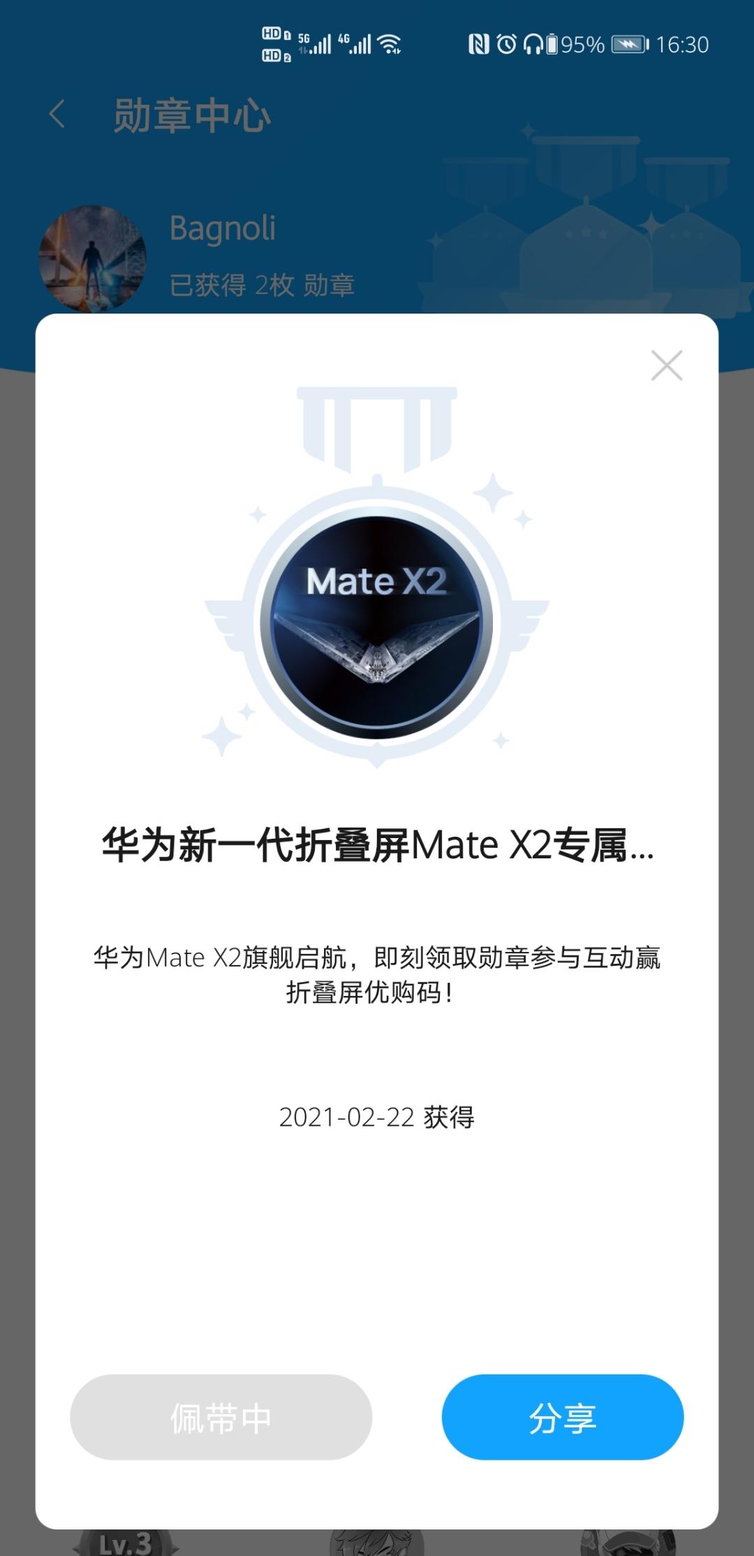Screenshot_20210222_163057_com.huawei.fans.jpg