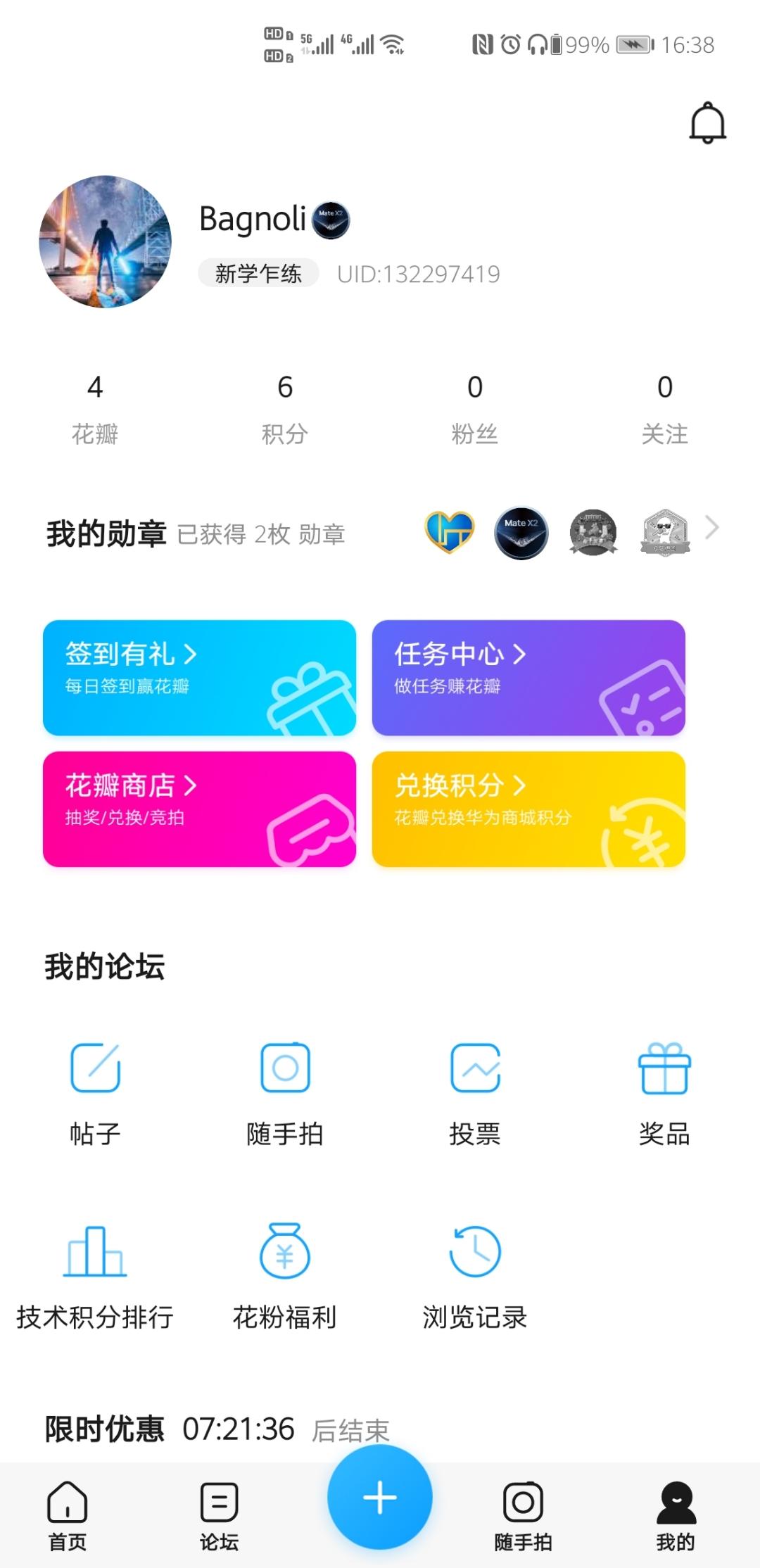 Screenshot_20210222_163822_com.huawei.fans.jpg
