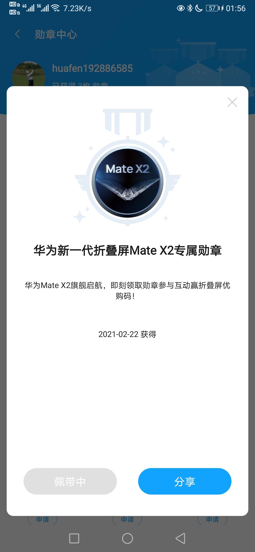 Screenshot_20210228_015604_com.huawei.fans.jpg