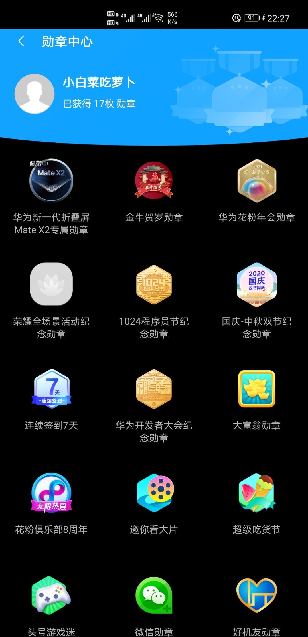Screenshot_20210302_222706_com.huawei.fans.jpg