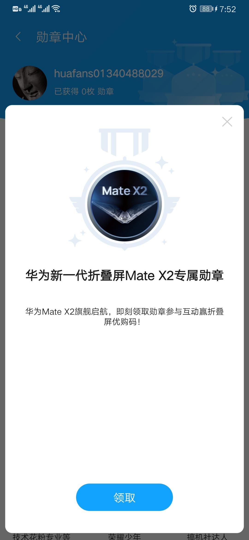 Screenshot_20210304_075247_com.huawei.fans.jpg