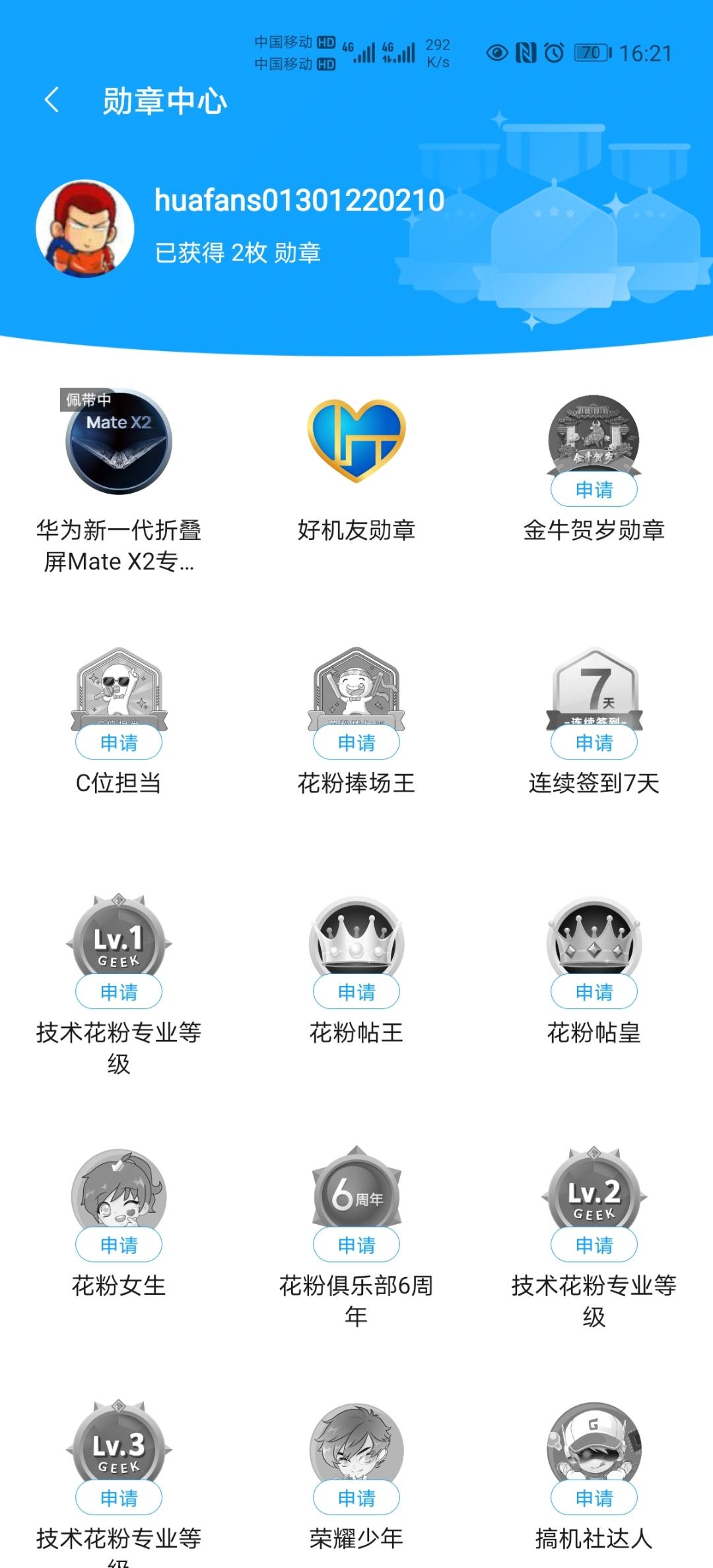 Screenshot_20210224_162111_com.huawei.fans.jpg