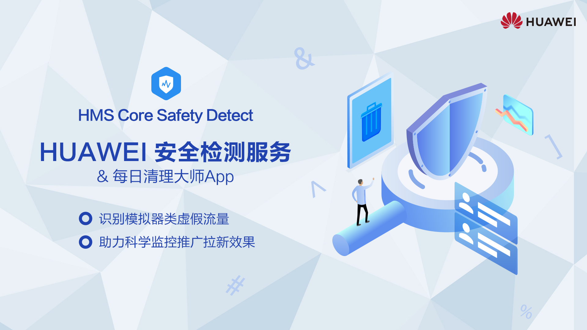 Safety--每日清理大师app集成案例.png