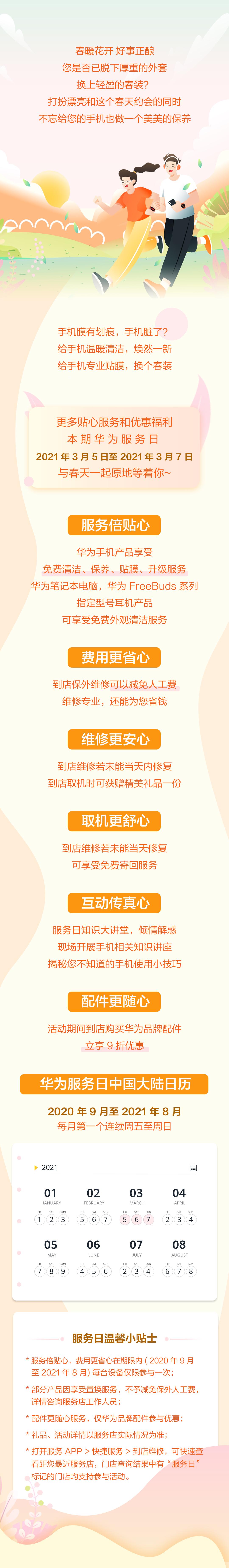 华为服务日.jpg