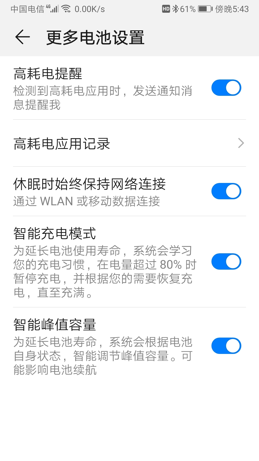 Screenshot_20210305_174337_com.huawei.systemmanager.jpg