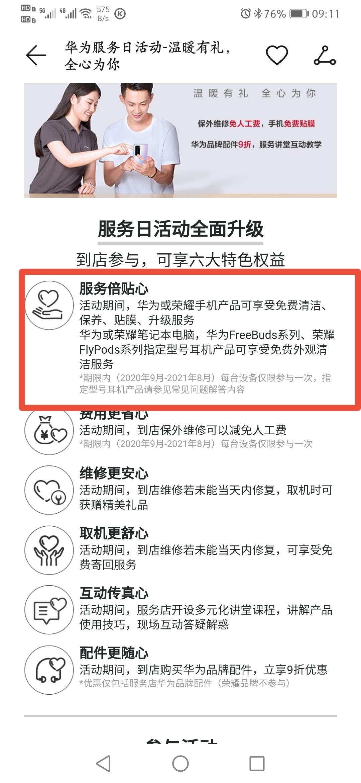 Screenshot_20210306_091116_com.huawei.phoneservice_edit_4575819931593.jpg