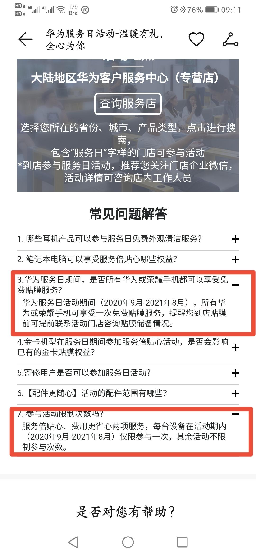 Screenshot_20210306_091129_com.huawei.phoneservice_edit_4559493726387.jpg