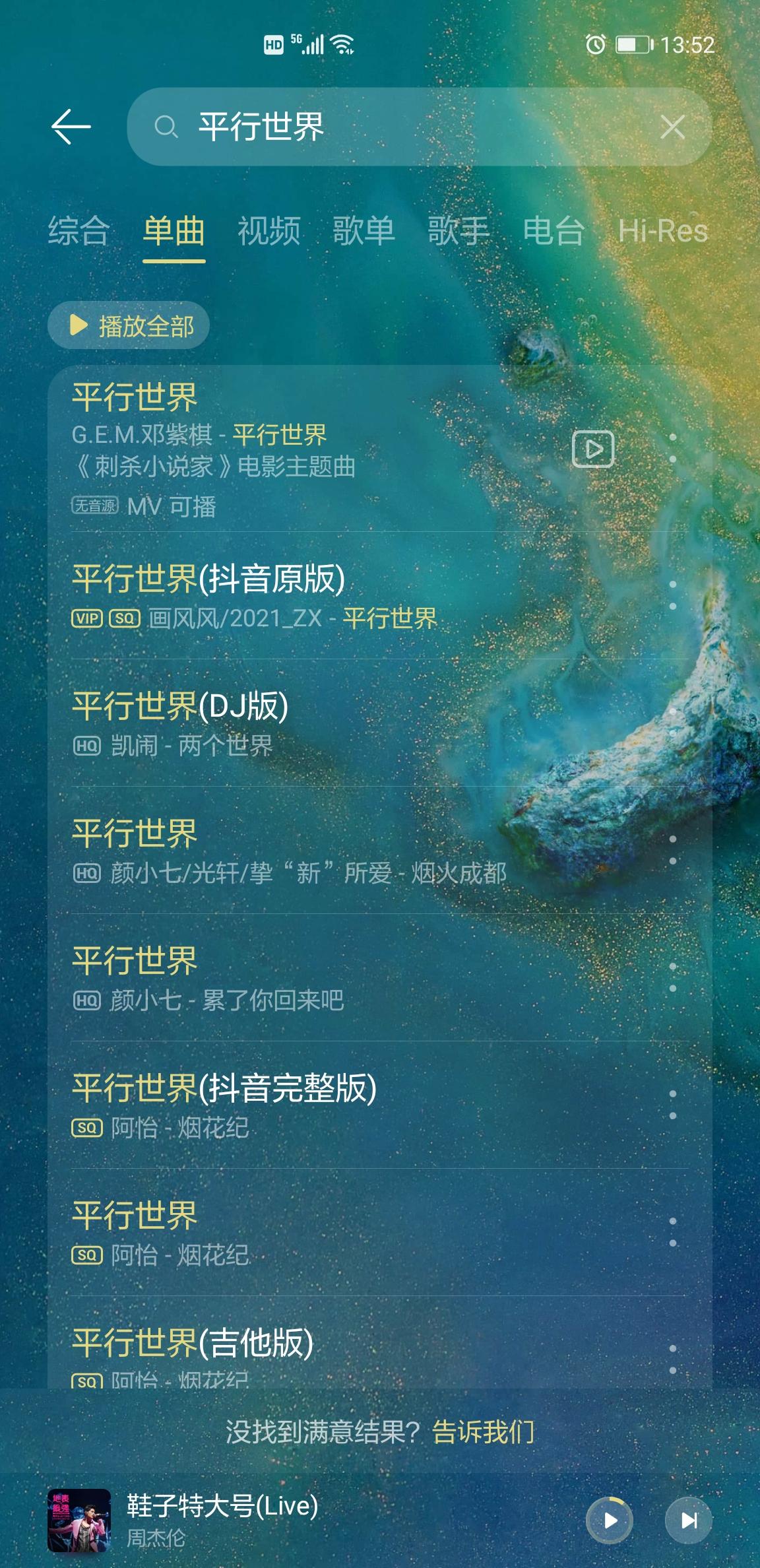 Screenshot_20210306_135211_com.huawei.music.jpg
