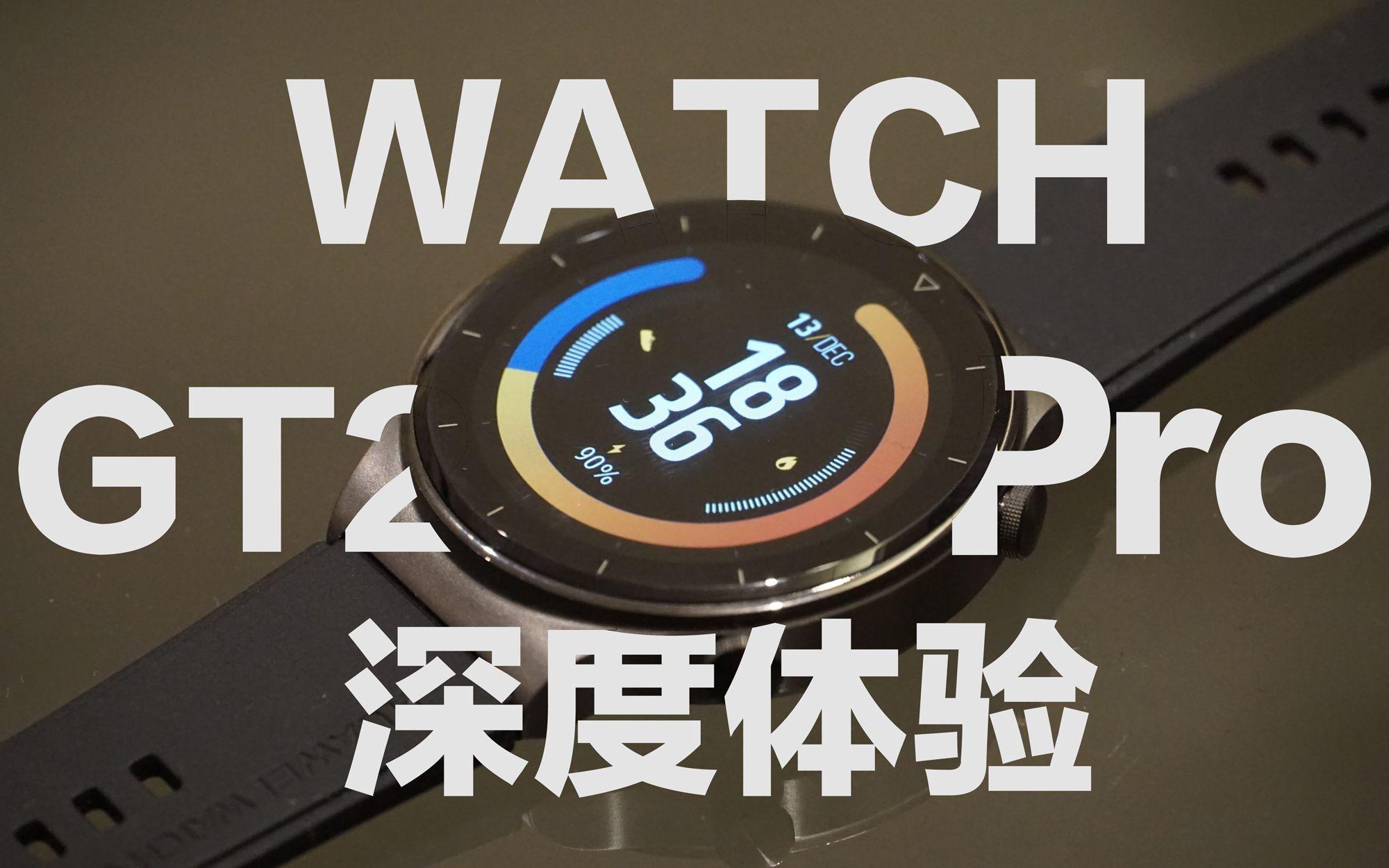 自购华为WATCH GT 2 Pro深度使用1个月,支持鸿蒙软件生态,体验究竟如何?,HUAWEI WATCH GT 2 Pro-花粉俱乐部