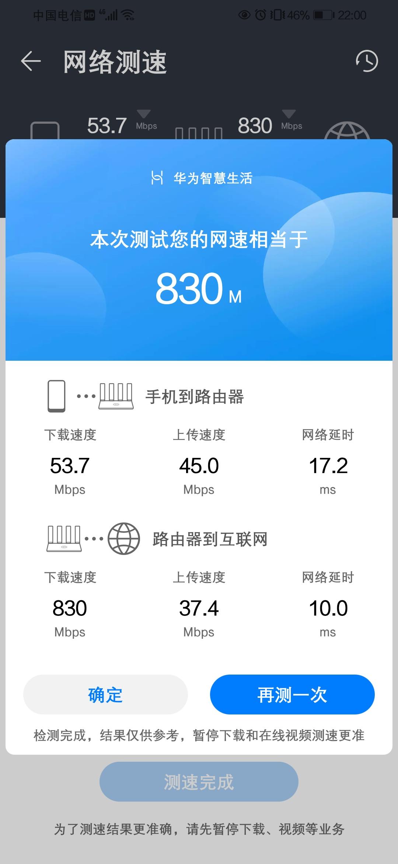 Screenshot_20210308_220037_com.huawei.smarthome.jpg