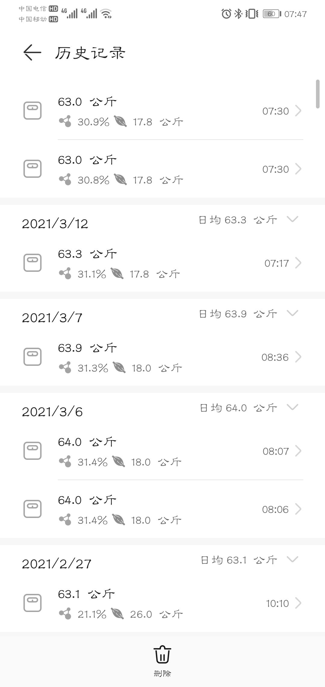 Screenshot_20210313_074711_com.huawei.health.jpg