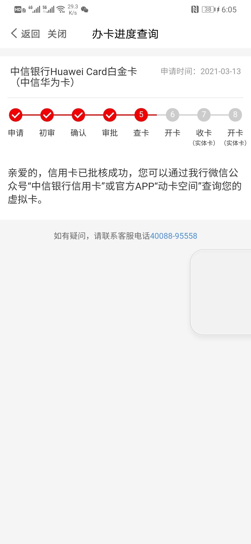 Screenshot_20210314_060518_com.citiccard.mobilebank.jpg