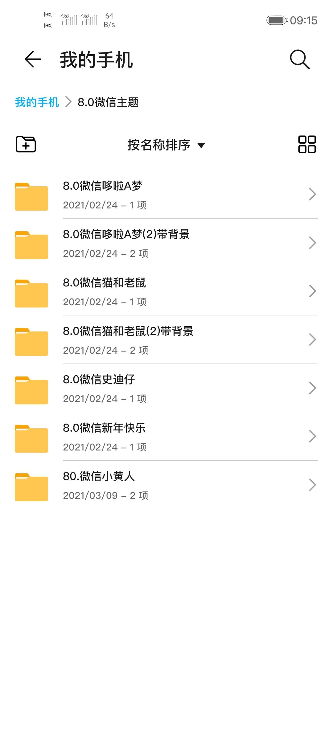 Screenshot_20210315_091507_com.huawei.hidisk.jpg