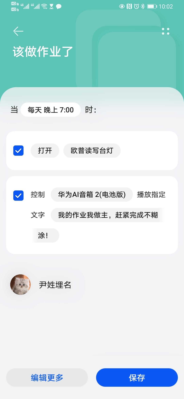 Screenshot_20210315_100241_com.huawei.smarthome.jpg