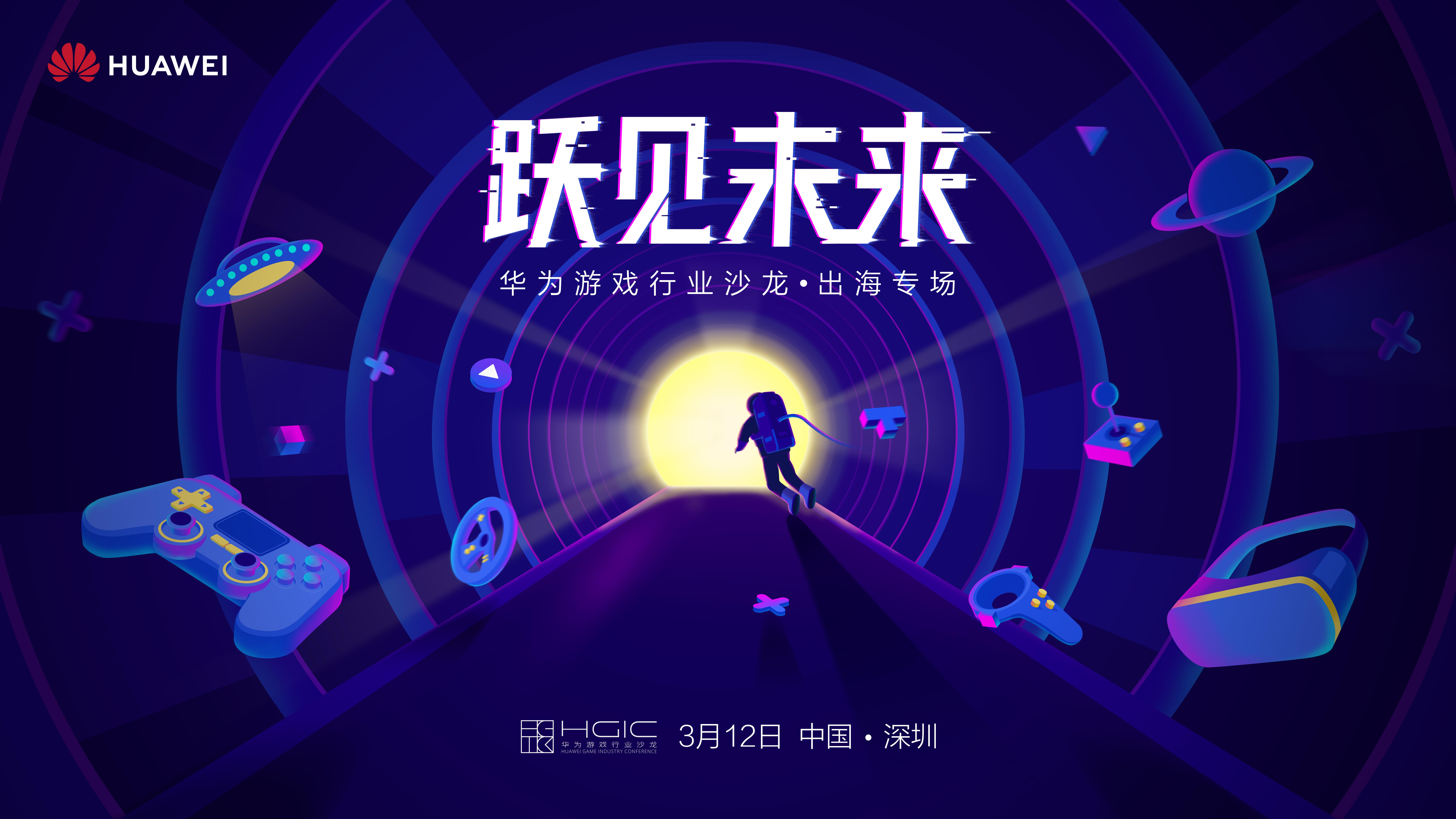 《跃见未来》-主kv.jpg