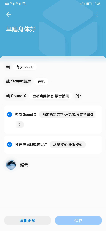 Screenshot_20210315_103506_com.huawei.smarthome.jpg
