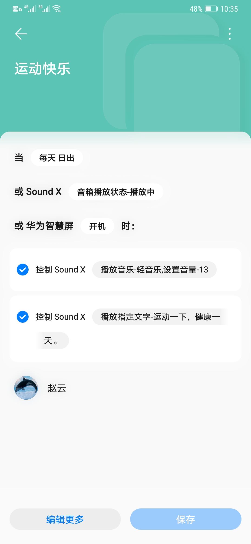 Screenshot_20210315_103527_com.huawei.smarthome.jpg