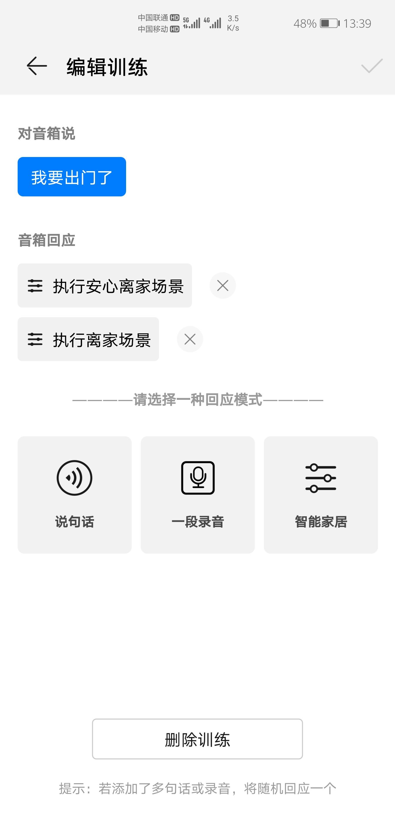 Screenshot_20210315_133958_com.huawei.smarthome.jpg
