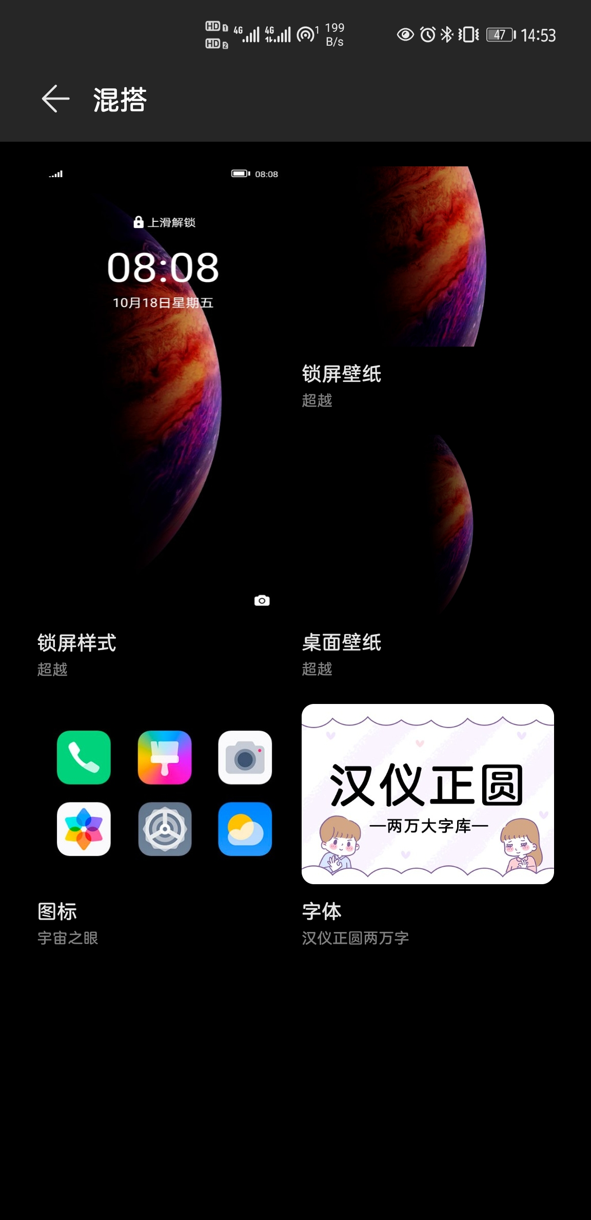 Screenshot_20210315_145322_com.huawei.android.thememanager.jpg