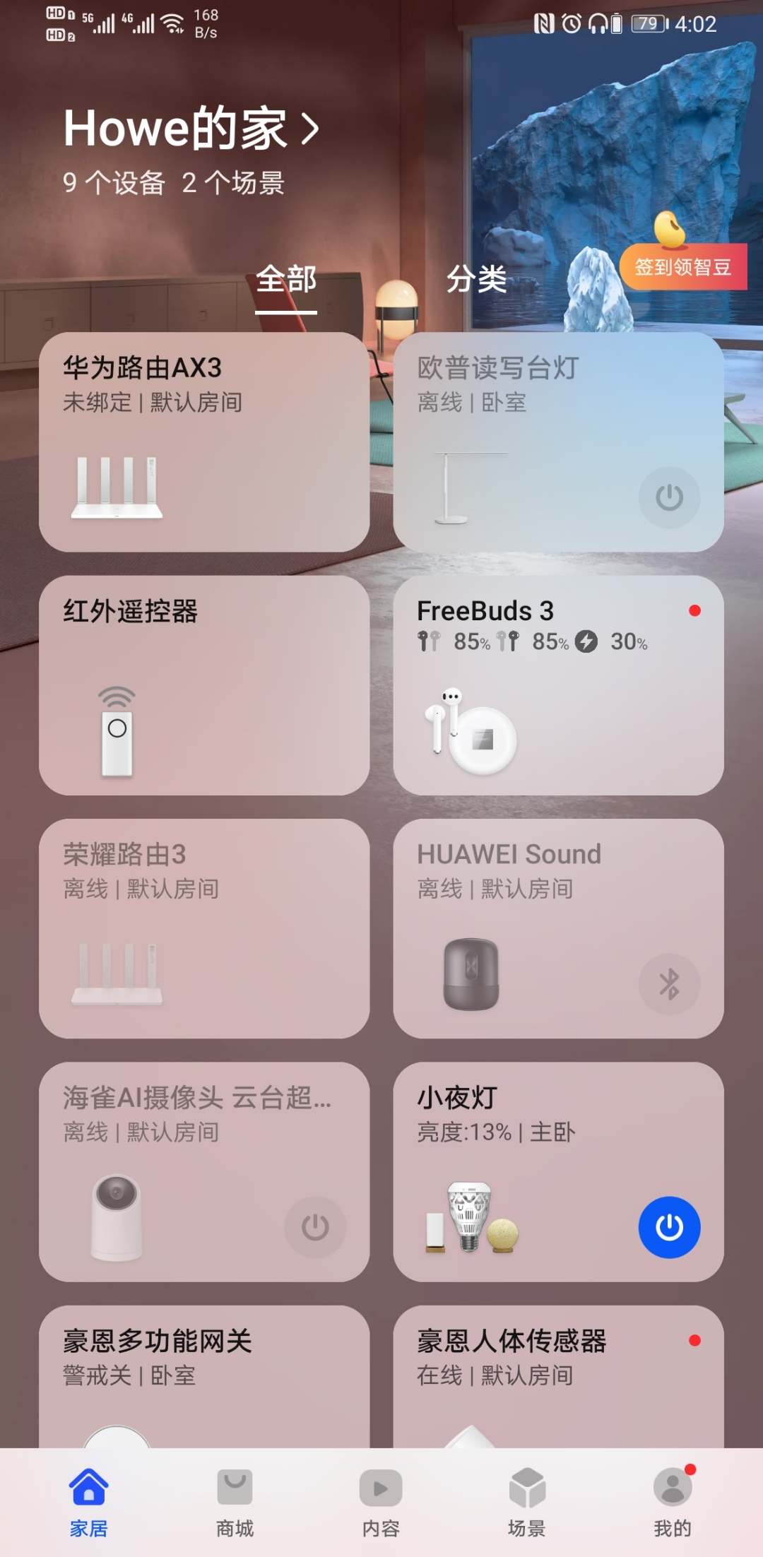 Screenshot_20210316_160228_com.huawei.smarthome.jpg
