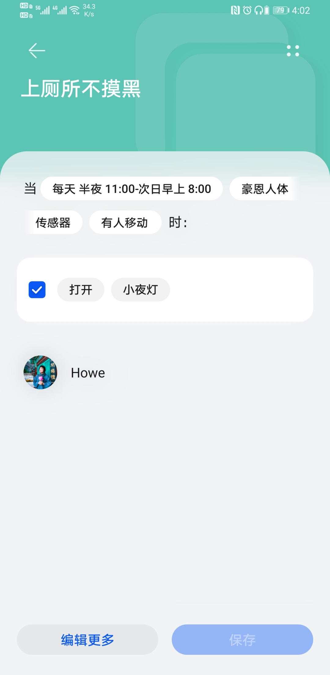 Screenshot_20210316_160217_com.huawei.smarthome.jpg