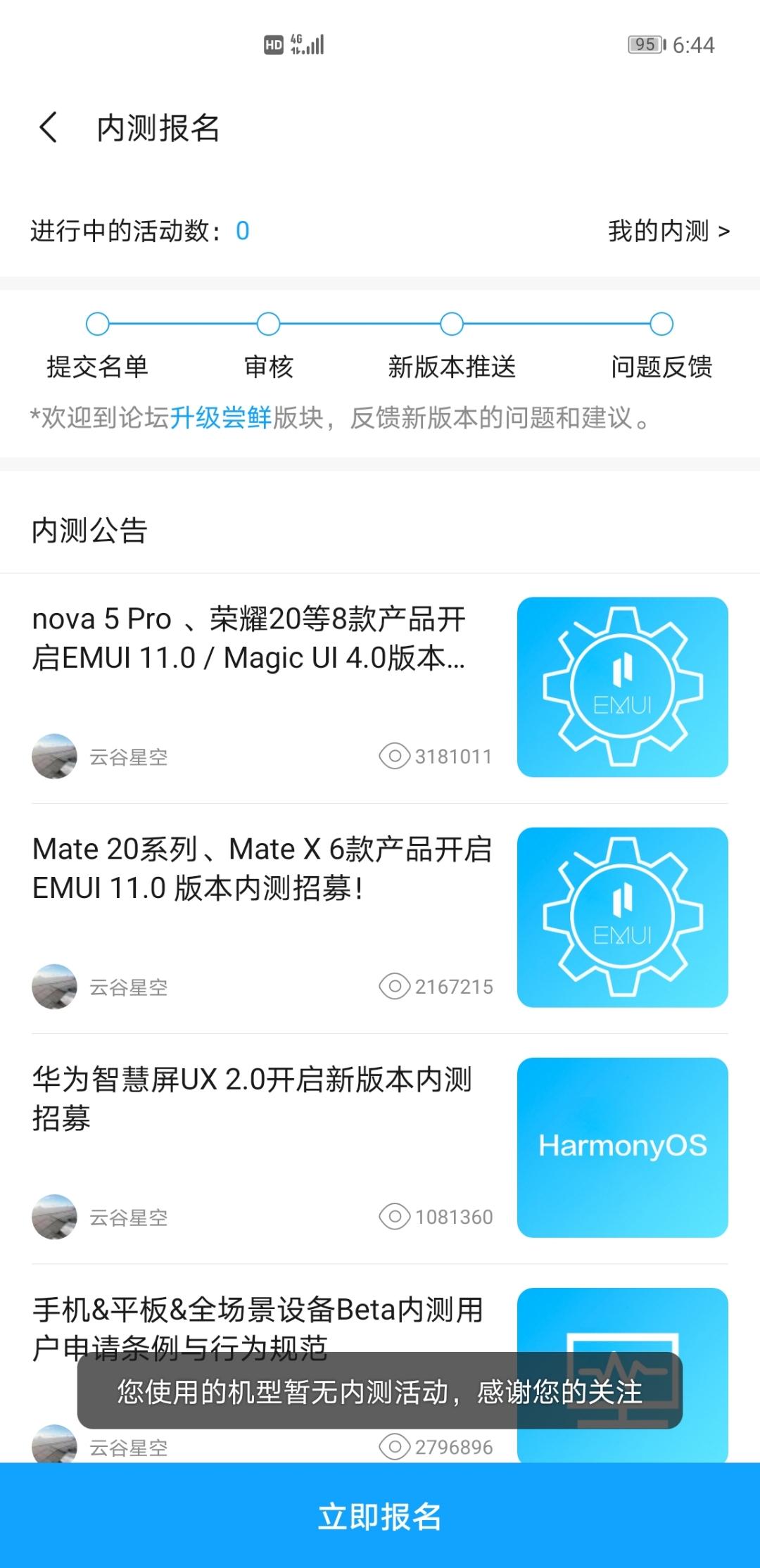 Screenshot_20210316_184408_com.huawei.fans.jpg
