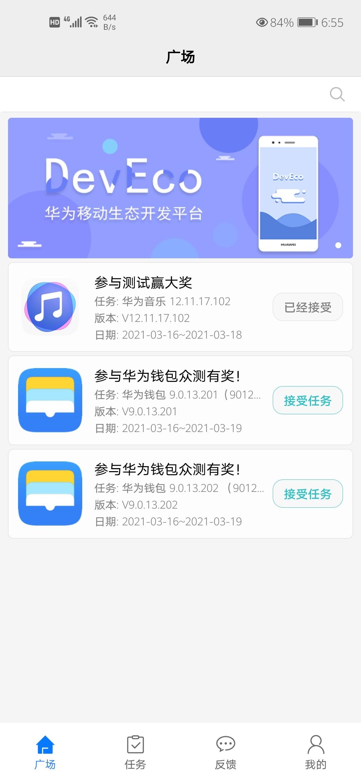 Screenshot_20210316_185513_com.huawei.deveco.crowdtest.jpg