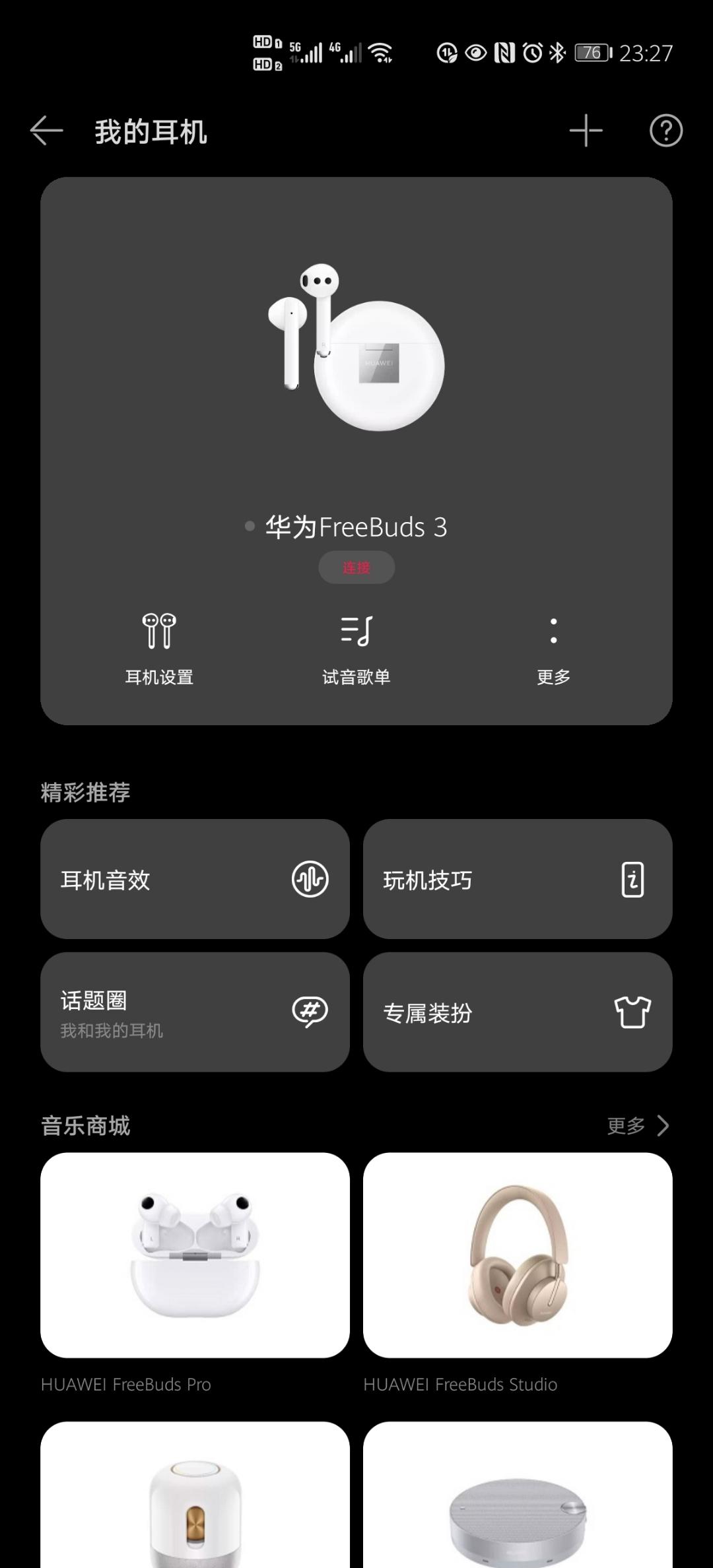 Screenshot_20210316_232721_com.huawei.music.jpg