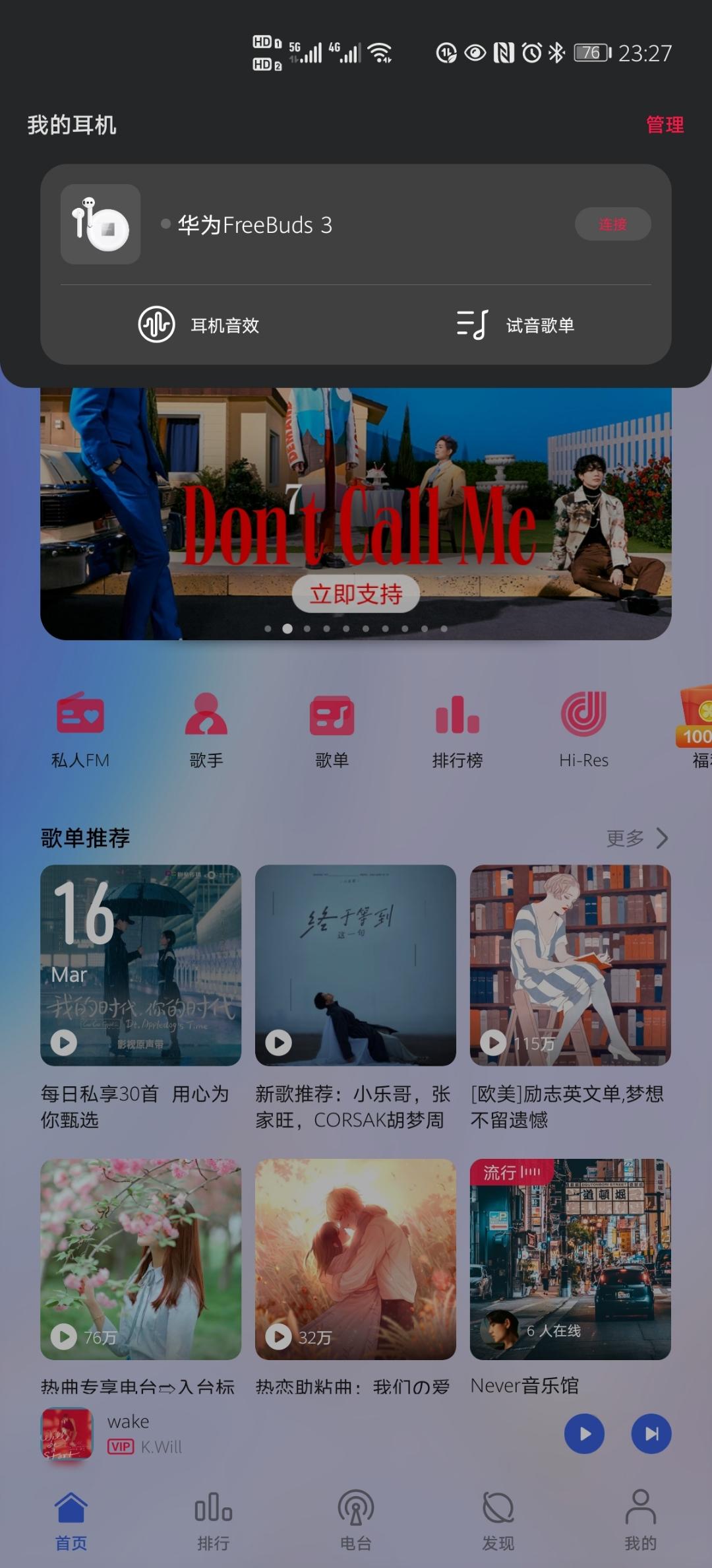 Screenshot_20210316_232707_com.huawei.music.jpg