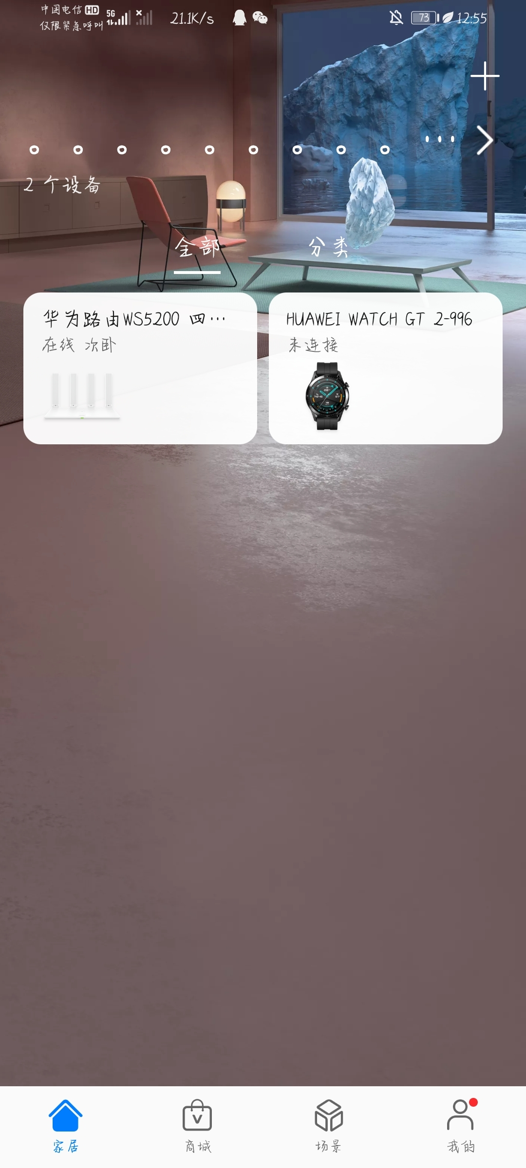 Screenshot_20210317_125536_com.huawei.smarthome.jpg