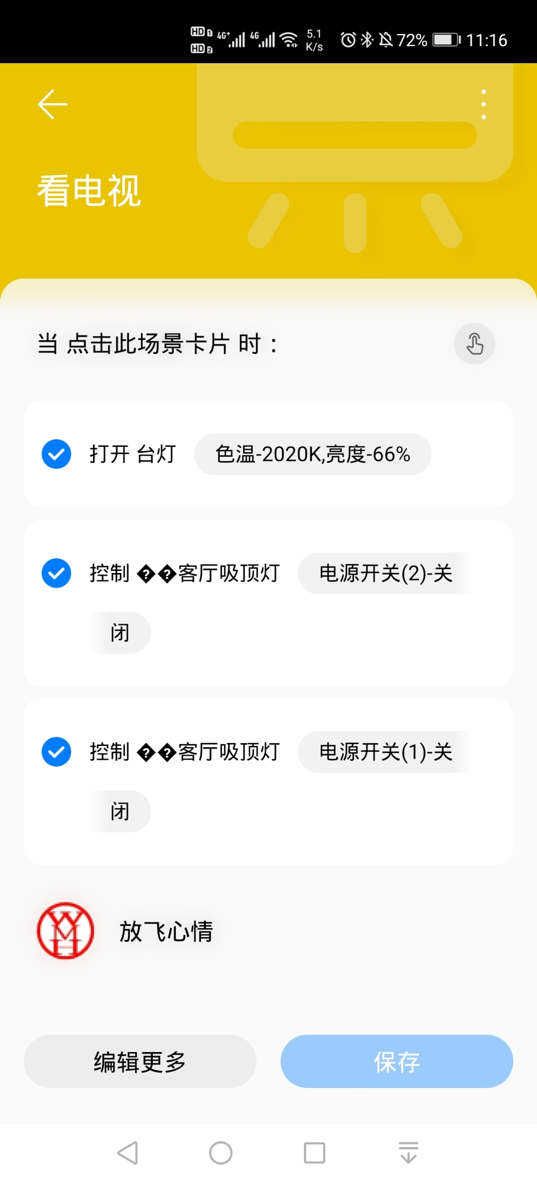Screenshot_20210319_111620_com.huawei.smarthome.jpg