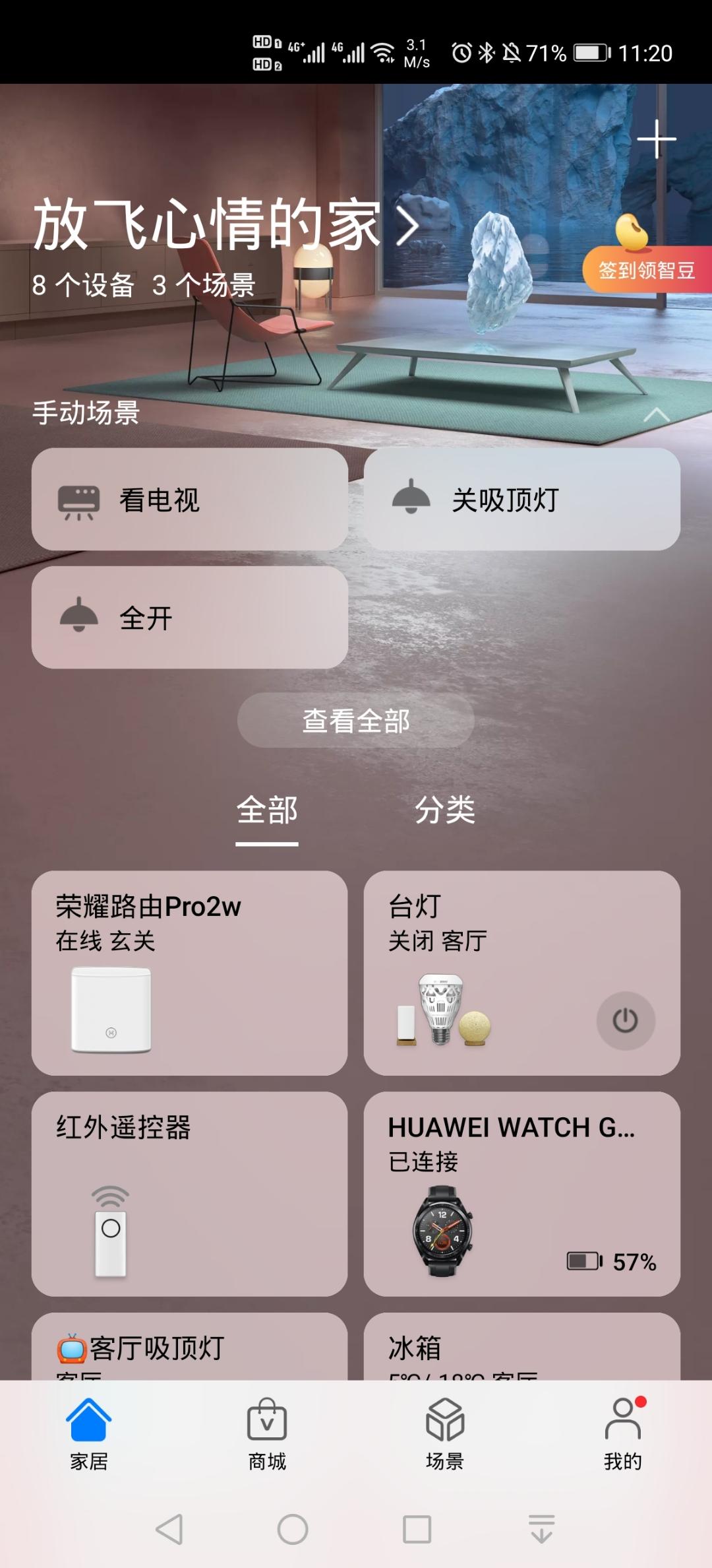 Screenshot_20210319_112039_com.huawei.smarthome.jpg