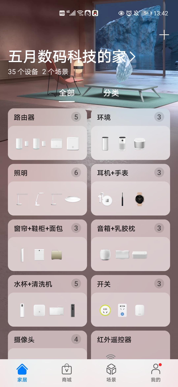 Screenshot_20210318_134235_com.huawei.smarthome.jpg