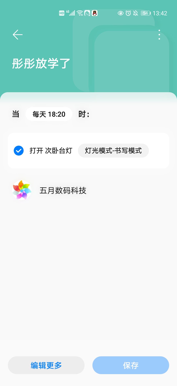 Screenshot_20210318_134227_com.huawei.smarthome.jpg