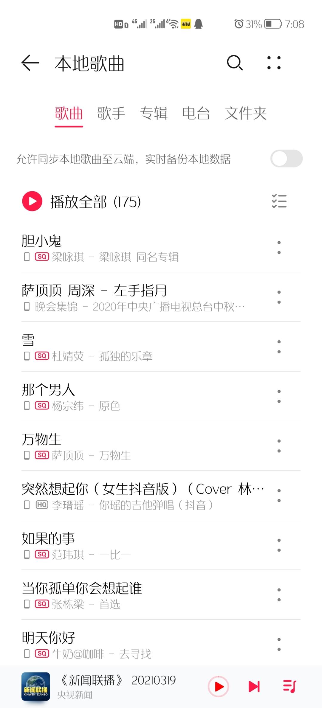 Screenshot_20210320_190837_com.huawei.music.jpg