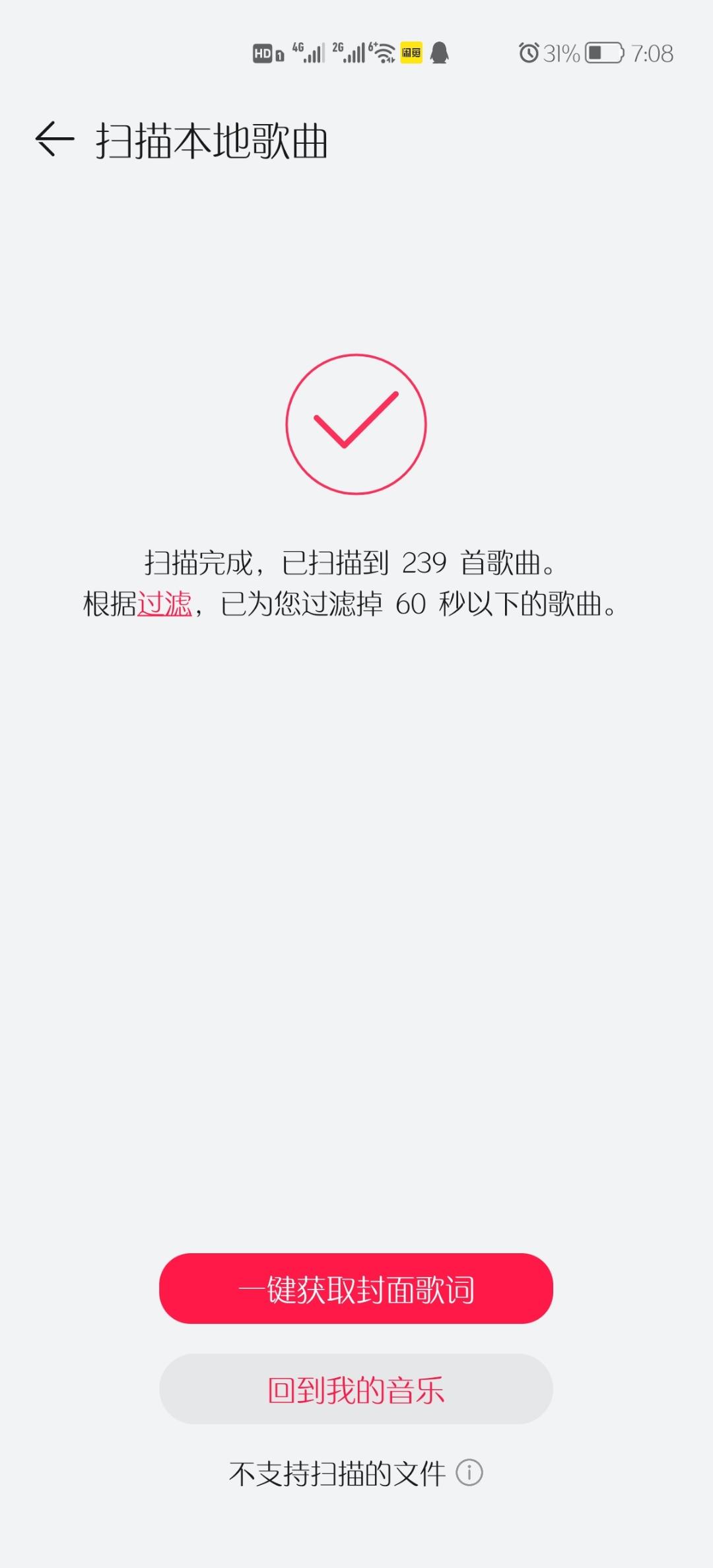 Screenshot_20210320_190832_com.huawei.music.jpg