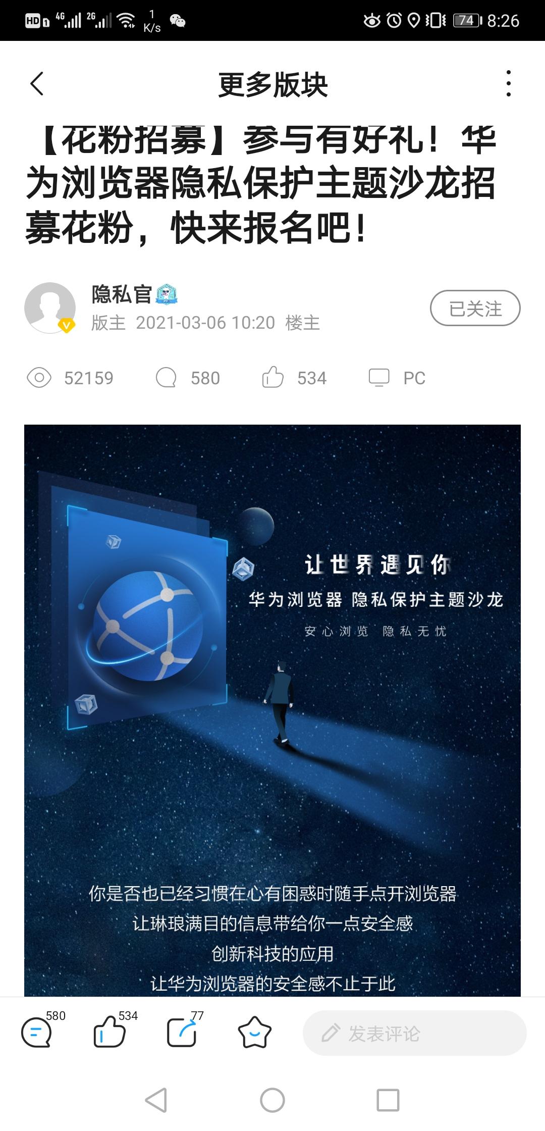 Screenshot_20210320_202633_com.huawei.fans.jpg