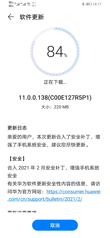 Screenshot_20210323_181757_com.huawei.android.hwouc.jpg