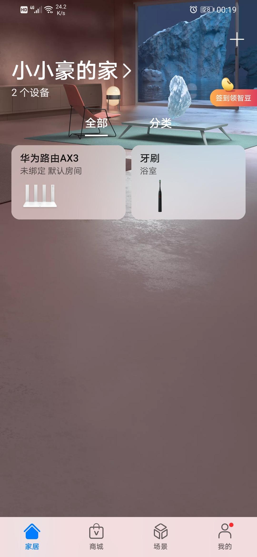 Screenshot_20210326_001900_com.huawei.smarthome.jpg