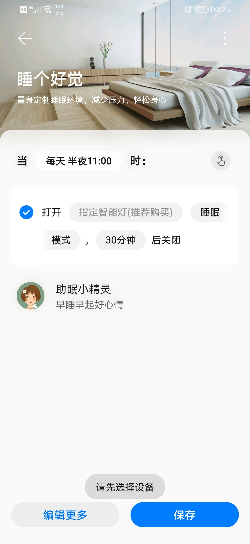 Screenshot_20210326_002524_com.huawei.smarthome.jpg