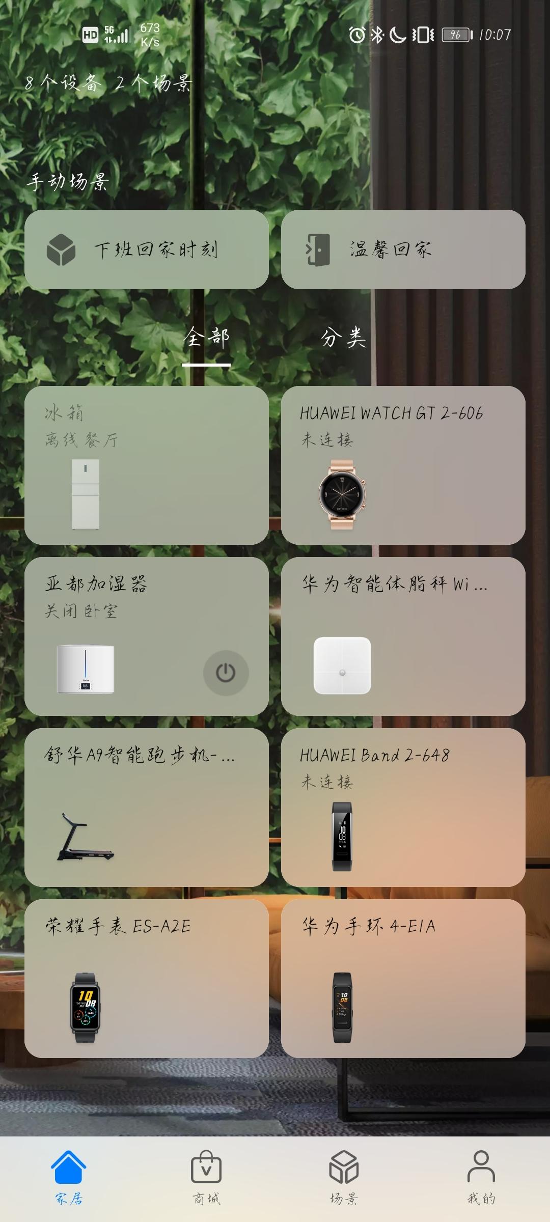 Screenshot_20210323_220710_com.huawei.smarthome.jpg