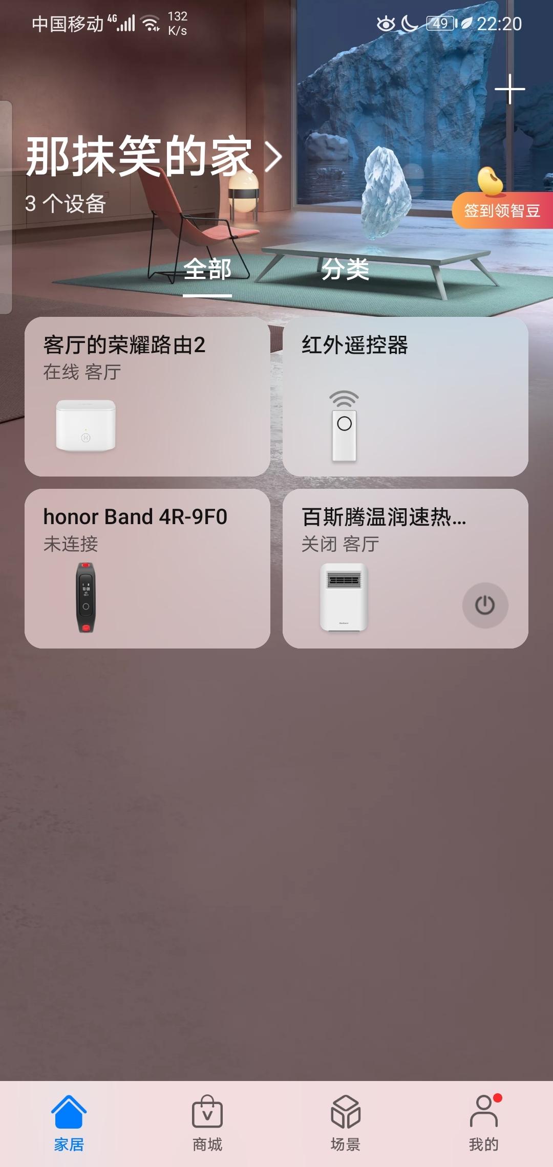 Screenshot_20210326_222014_com.huawei.smarthome.jpg