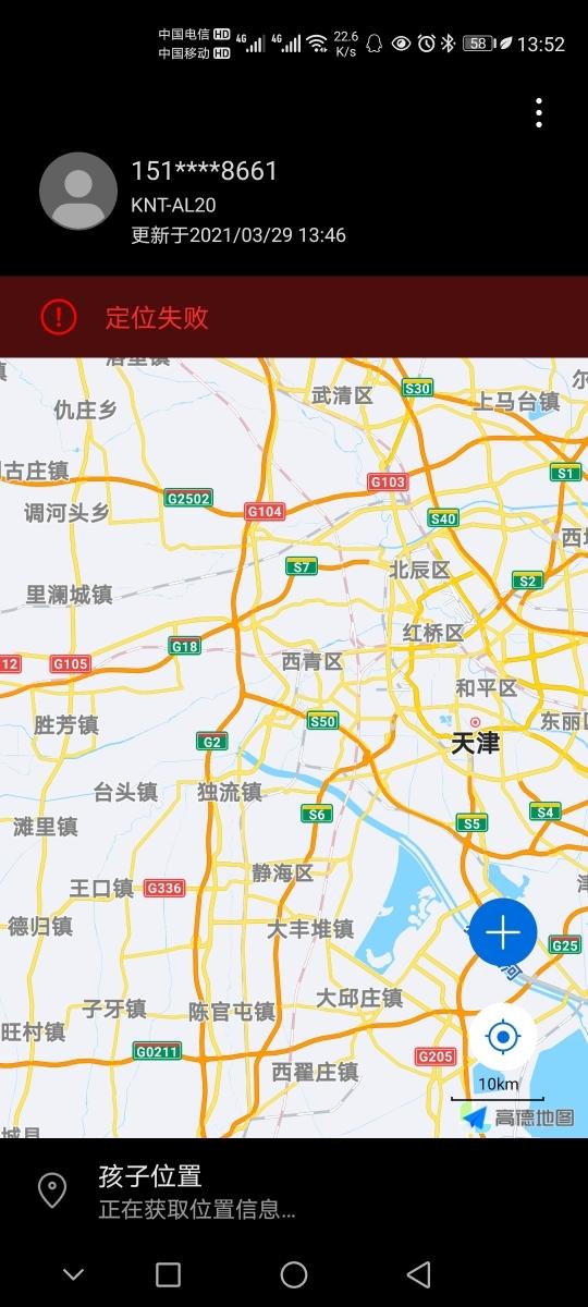 Screenshot_20210329_135252_com.huawei.parentcontrol.parent.jpg