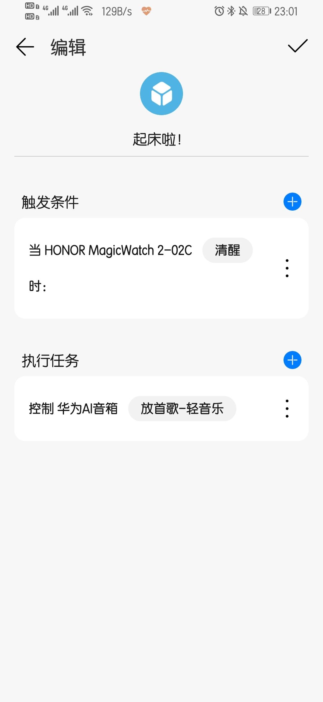 Screenshot_20210329_230102_com.huawei.smarthome.jpg