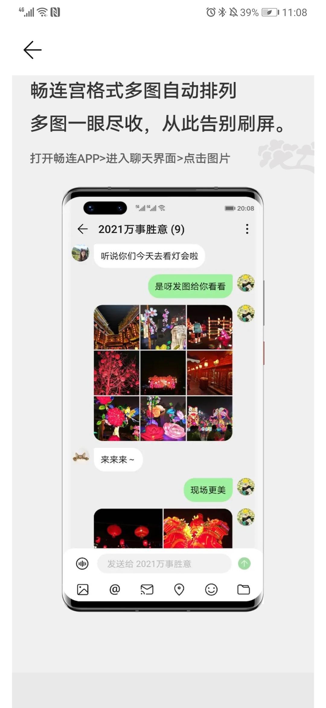 Screenshot_20210330_110812_com.huawei.meetime.jpg