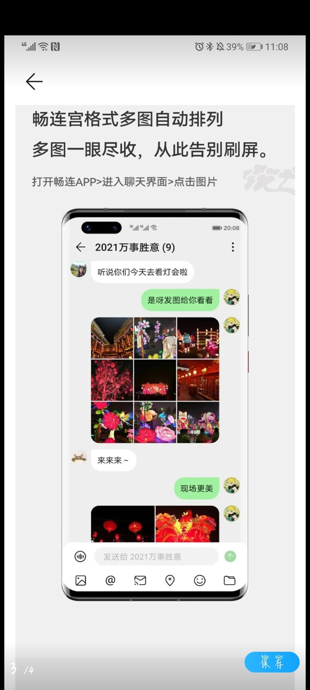 Screenshot_20210330_153547_com.huawei.fans.jpg