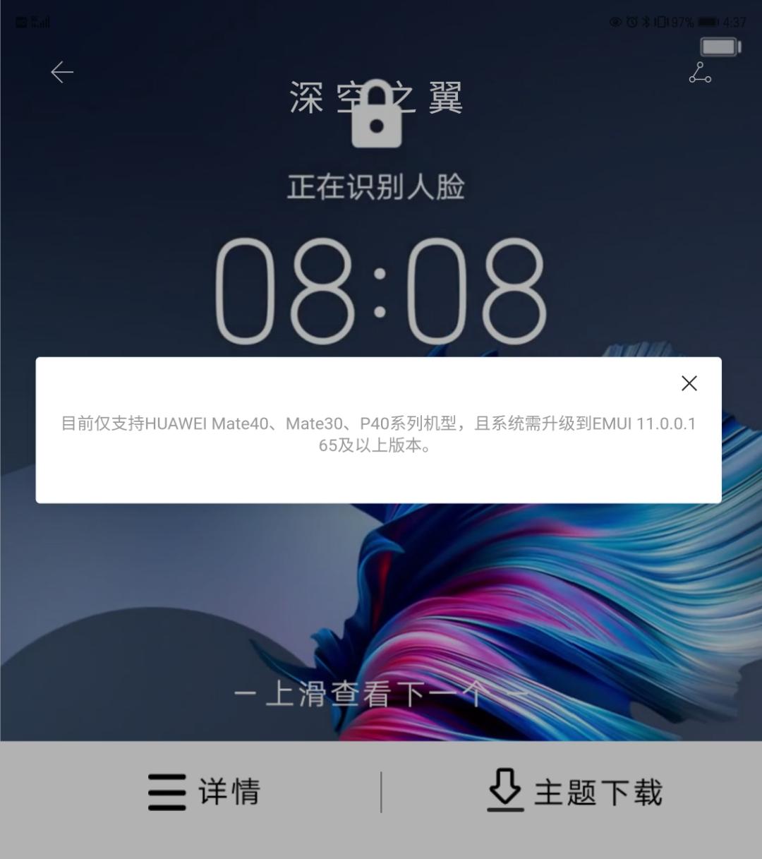 Screenshot_20210330_163723_com.huawei.android.thememanager.jpg