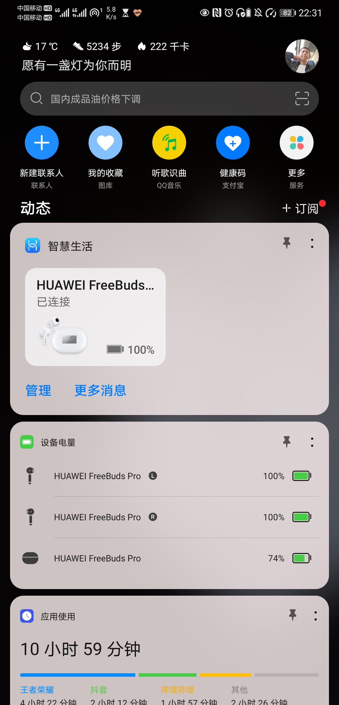 Screenshot_20210401_223106_com.huawei.android.launcher.jpg